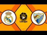 Реал Мадрид 3:2 Малага | Испанская Ла Лига 2017/18 | 13-й тур | ОБЗОР