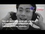 #Канны2018: Тео Ю (Виктор Цой из «Лета») слушает группу «Кино»