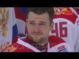 Болельщики сборной России поют гимн после победы на кубке первого канала