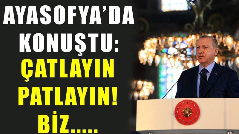Erdoğan Ayasofyada Konuştu, ÇATLAYIN PATLAYIN İSTEDİĞİNİZ KADAR BAĞIRIN