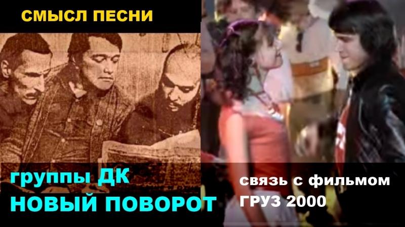 Группа ДК песня Новый поворот и ее смысл в фильме Груз 200 режиссера Балабанова