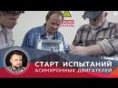 📌 Старт испытаний асинхронных двигателей Новости из лаборатории