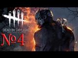 DEAD BY DAYLIGHT! №4