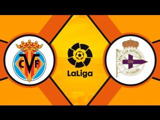 Вильярреал 1:1 Депортиво | Испанская Ла Лига 2017/18 | 18-й тур | Обзор матча