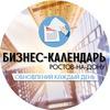 Бизнес-Календарь Ростов-на-Дону