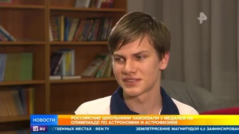 Российские школьники завоевали 5 медалей на олимпиаде по астрономии и астрофизики