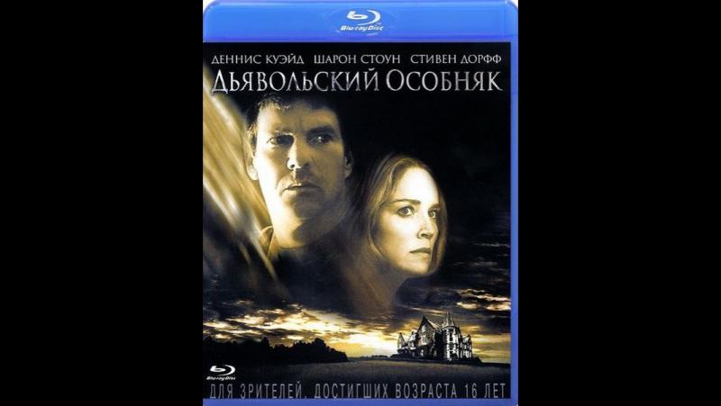 Дьявольский особняк / Поместье Холодный ручей / (2003) США, Канада, Великобритания / Триллер, драма, детектив