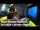 Видео Филиппа Киркорова на отдыхе с детьми в Майами