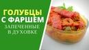 Голубцы с фаршем запеченные в духовке Pepper stuffed with meat baked in oven
