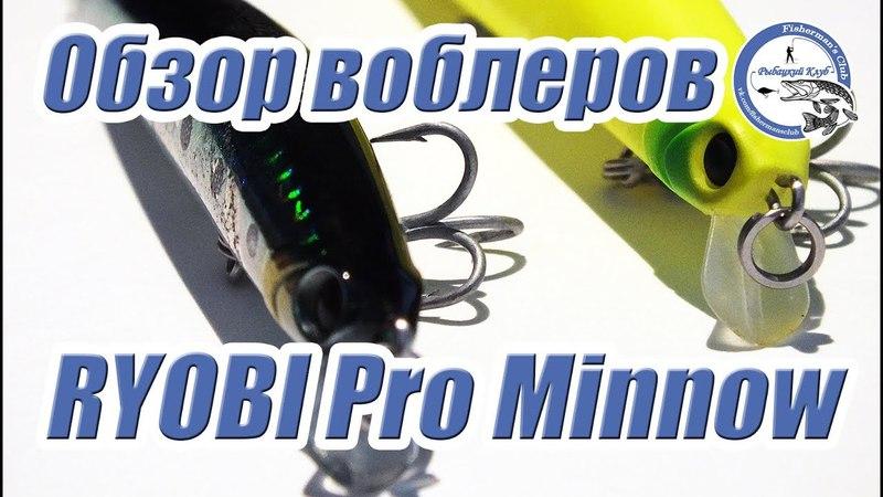 Обзор щучьих воблеров RYOBI Pro Minnow.