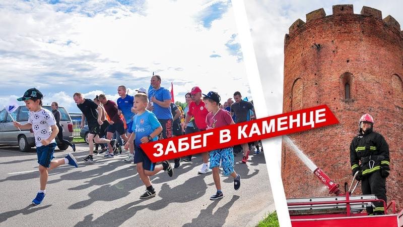 Забег к 165-летию пожарной службы Беларуси I Каменец