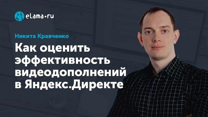 ELama: Как оценить эффективность видеодополнений в Яндекс.Директе