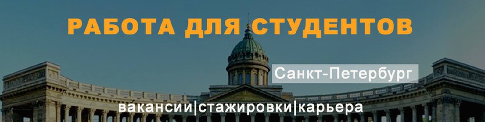 f05b365ca97c4 РАБОТА ДЛЯ СТУДЕНТОВ В СПБ | ВКонтакте