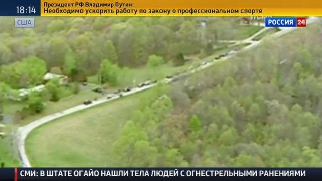 Новости на Россия 24 • Бойня в Цинциннати: расстреляна семья из семи человек