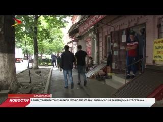 Во Владикавказе пресекли работу незаконных точек продаж