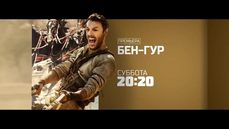 Бен Гур 23 июня на РЕН ТВ