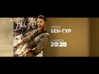 Бен-Гур 23 июня на РЕН ТВ