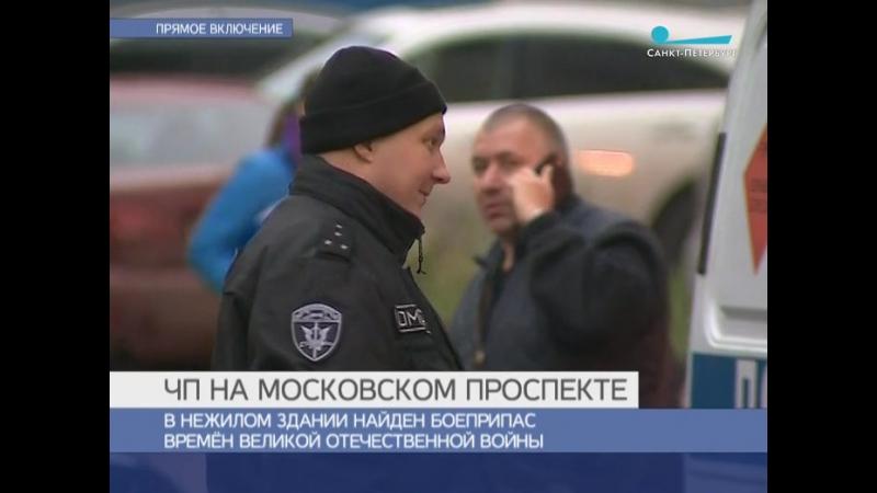 ТК Санкт-Петербург - Взрывотехники ОМОН обследовали крупнокалиберный артиллерийский снаряд времен войны