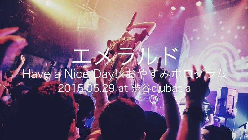 2015.05.29 Have a Nice Day!×おやすみホログラム / エメラルド @渋谷clubasia