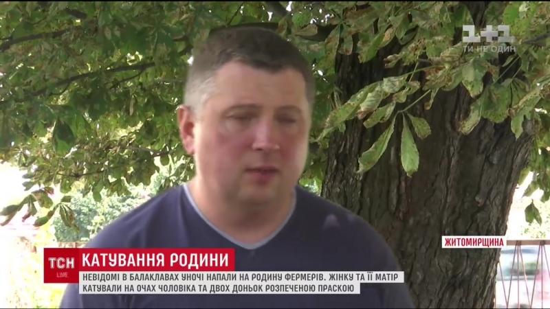 На Житомирщині грабіжники кілька годин катували родину, вимагаючи гроші та цінно