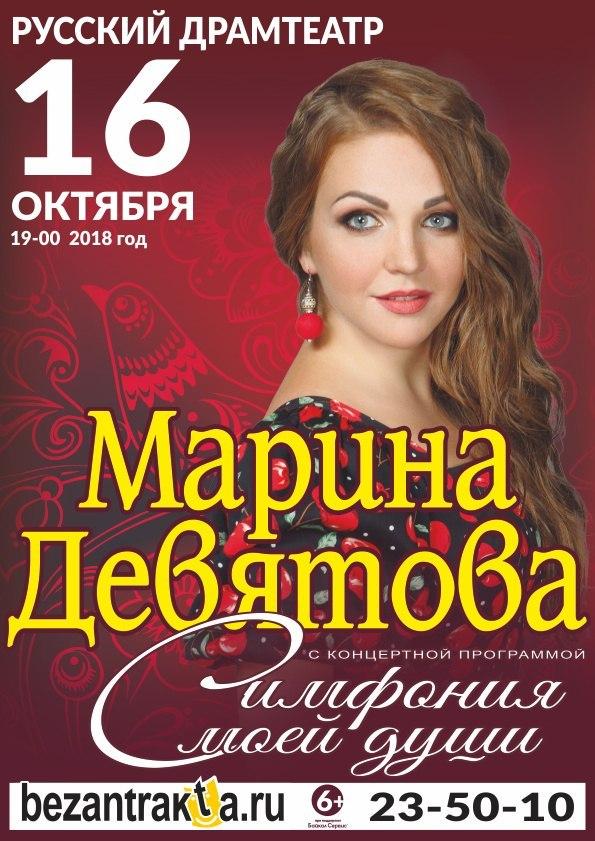 Афиша Улан-Удэ Марина Девятова /Улан Удэ/ 16 октября