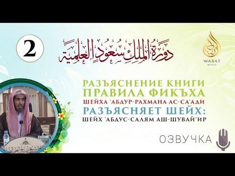 Правила фикъха   Вступление шейха ас-Са'ади   Часть 2   Шейх 'Абдус-Салям аш-Шувай'ир ᴴᴰ