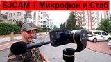 SJCAM sj4000 Ждем SJ 8 Pro Тест на Feiyu G4 с Микрофоном FM-15 OSMO