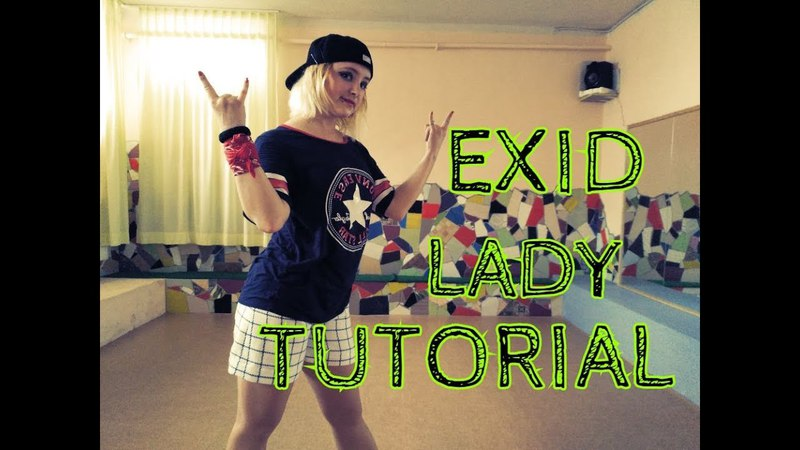 [Mirrored Slow Dance Tutorial] EXID 이엑스아이디 - 내일해 LADY by Friday Cookies