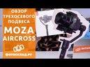Moza Aircross Moza Thumb Controller обзор от Фотосклад.ру
