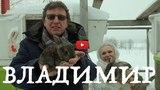 ЗОЛОТОЕ КОЛЬЦО РОССИИ/ВЛАДИМИР  Вкусные рецепты и интересные факты. Видео блогер Михаил Ширвиндт путешествует по России.