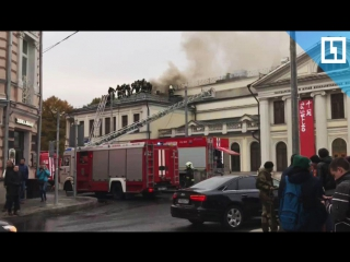 Музей имени Пушкина горит в Москве