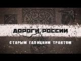 Дороги России. 2 сезон, 2 эп. Старым Галицким трактом. (Discovery)