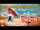 Saidi waz bangla new bangla waz saidi allama delwar hossain sayeedi waz mahfil bangla waj 2018