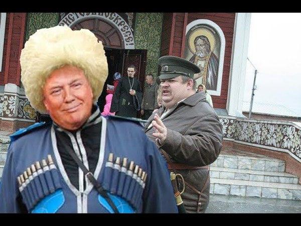 В России казаки приняли радикальные санкций в отношении президента США Дональда Трампа.