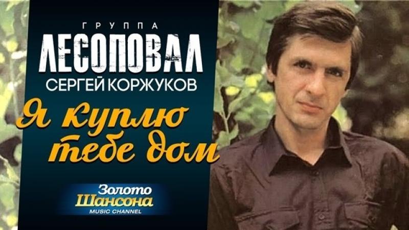 Сергей Коржуков - Я куплю тебе дом (клип)