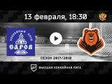 ХК «Саров» Саров - «Молот-Прикамье» Пермь