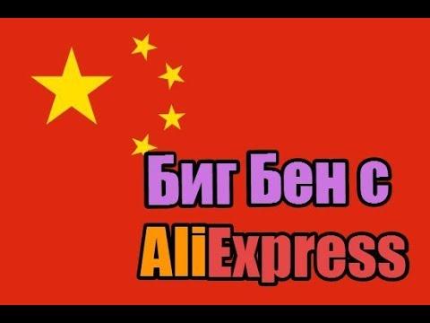 Биг Бен с AliExpress