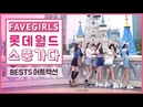 FAVEGIRLS 페이브걸즈 롯데월드 소풍가다 BEST5 어트랙션