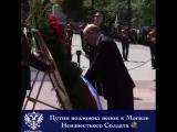 Владимир Путин в День памяти и скорби принял участие в церемонии возложения венков к Могиле Неизвестного Солдата