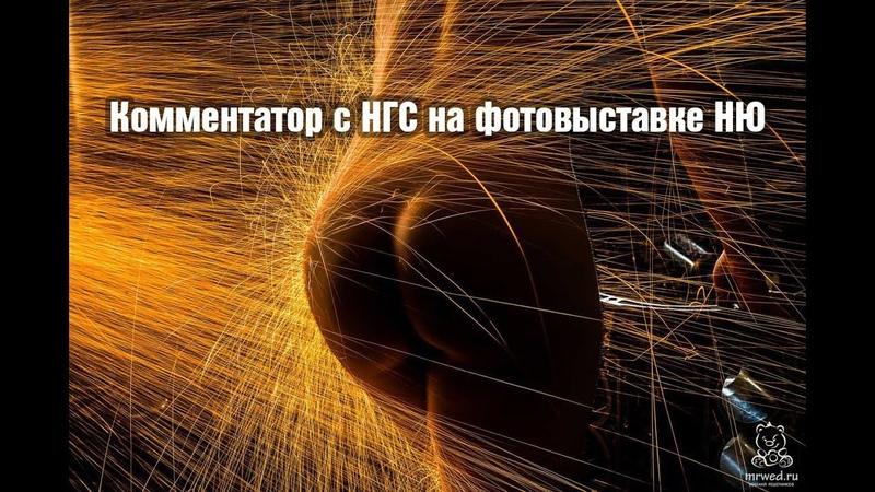 Комментаторы с портала НГС на фотовыставке ню в Лофт Подземка Новосибирск