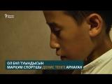 «Аққан жұлдыз»: 12 жастағы музыкант ұл Денис Тенге арнау шығарды
