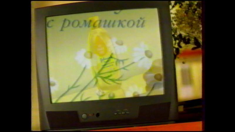 Staroetv.su / Реклама (НТВ, 3.03.1999)