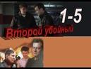 Криминальный детектив несправедливость в МВД Фильм ВТОРОЙ УБОЙНЫЙ серии 1 5 русский сериал
