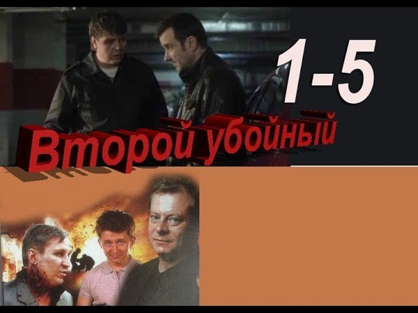 Криминальный детектив ,несправедливость в МВД,Фильм ВТОРОЙ УБОЙНЫЙ,серии 1-5,русский сериал