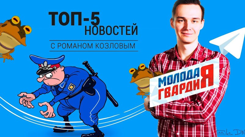 «Молодая гвардия» повоюет с оппозицией - Топ-5 новостей