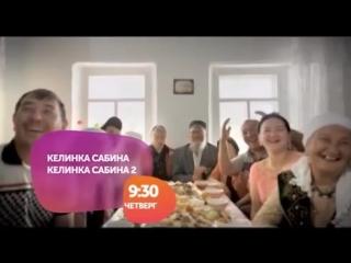 «Келинка Сабина» 2 части сразу в этот четверг 22 марта в 9:30 смотрите на «Седьмом канале»!