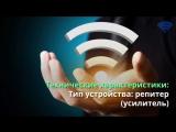 Wi-Fi Repeater усилитель WiFi сигнала для дома обзор _ Ретранслятор вайфай
