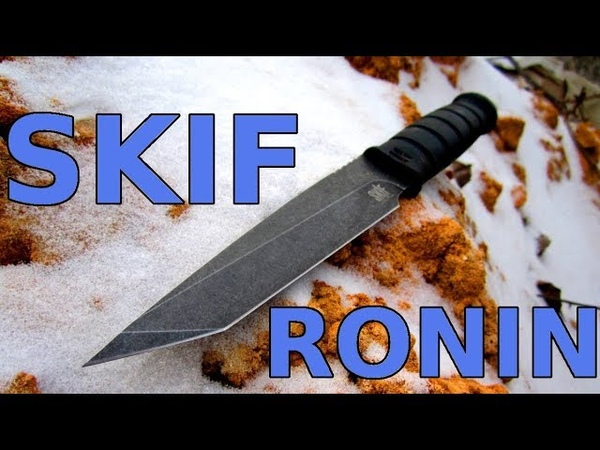 Тактический нож SKIF Ronin BSW (FR2015BSW)
