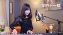 大壯 我們不一樣 女生版 蔡佩軒 Ariel Tsai 翻唱
