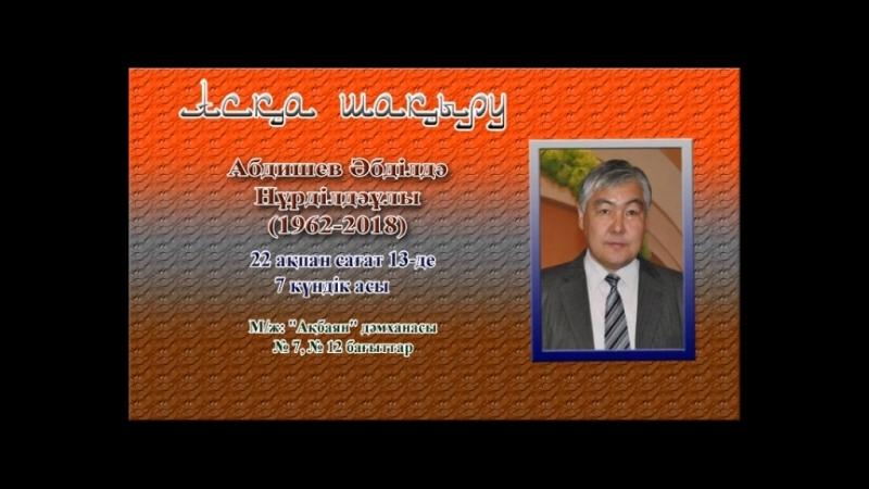 Асқа шақыру Абдишев Әбділдә Нұрділдәұлы (1962-2018)